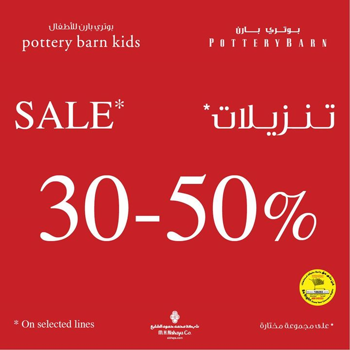 Pottery Barn Kids Uae Sale Amp Offers Locations Store Info