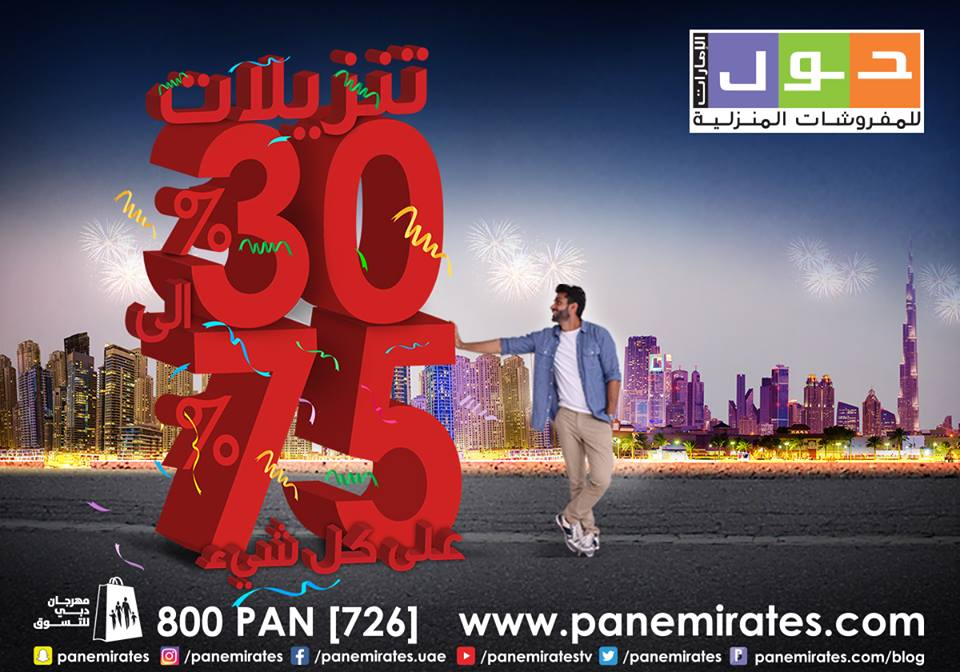 Pan Emirates Uae Sale Amp Offers Locations Store Info