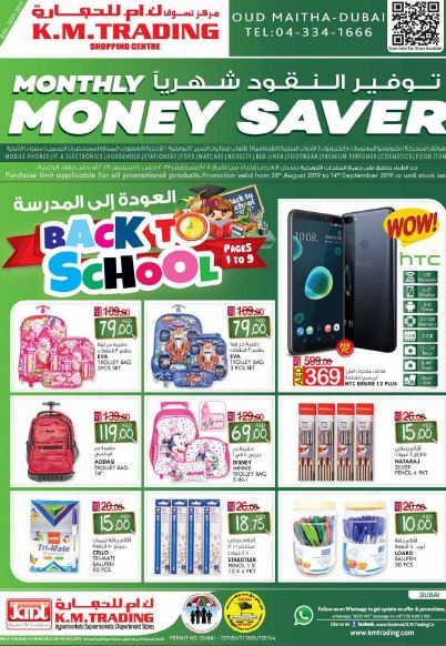 K M TRADING UAE | Sale & Offers | Locations | Store Info