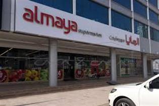 Al Maya Uae Sale Amp Offers Locations Store Info